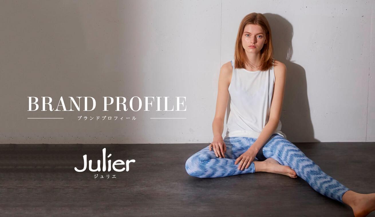 ブランドプロフィール|Julier ジュリエ