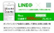 LINE ID連携して500ポイントもらおう!
