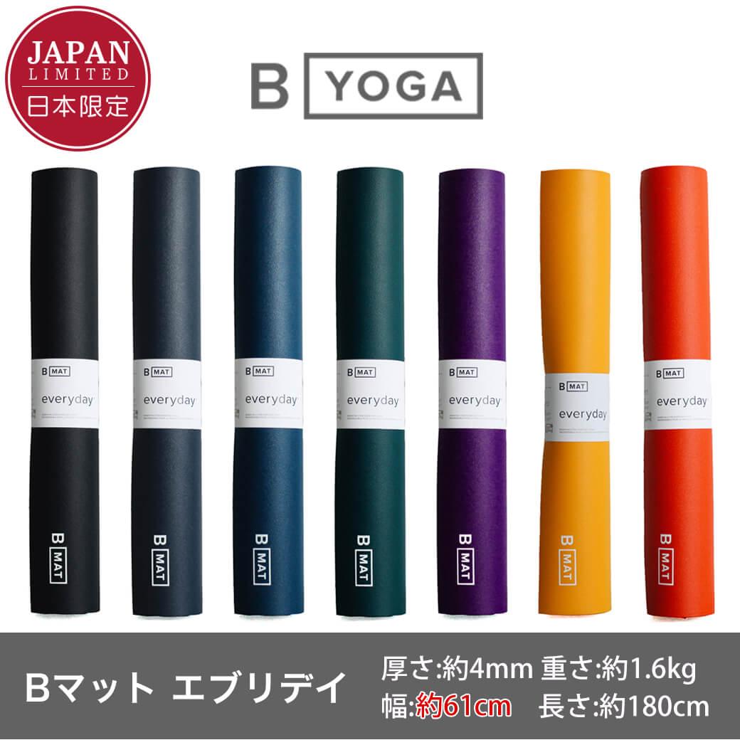 【ビーヨガ】日本限定61cm幅Bマット エブリデイ4mm 各種