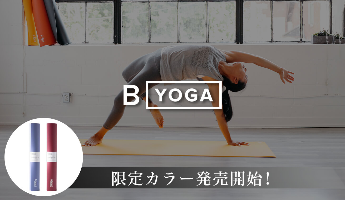 【 B YOGA |ビーヨガ 】