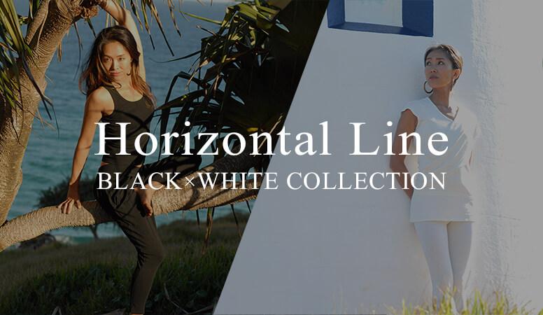 ホリゾンタルライン限定ブラック&ホワイトコレクション
