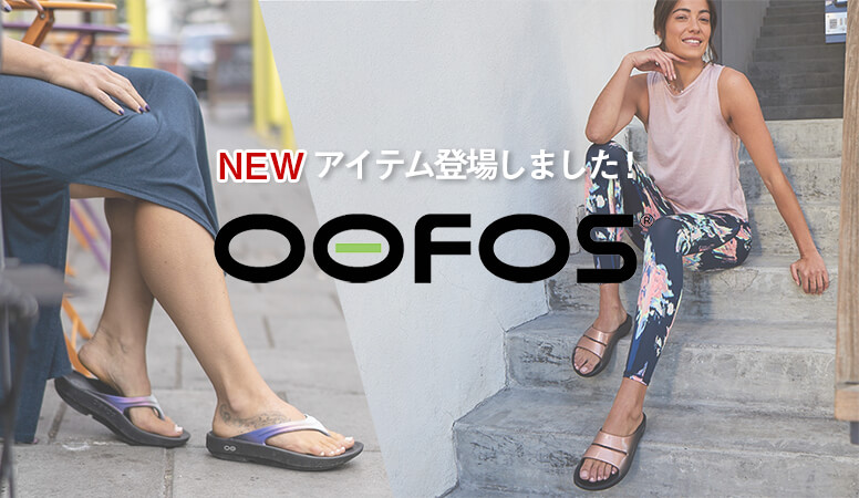 【 OOFOS|ウーフォス 】