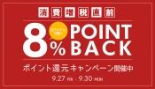 増税直前!【8%ポイント還元キャンペーン】開催中!9/30(月)まで