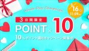 3日間限定ホワイトデーキャンペーン【10%ポイント】還元しちゃいます!