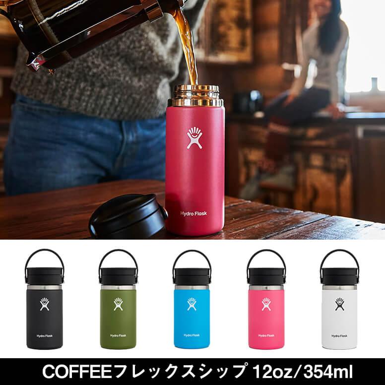 【ハイドロフラスク】COFFEEフレックスシップ12oz(354ml)