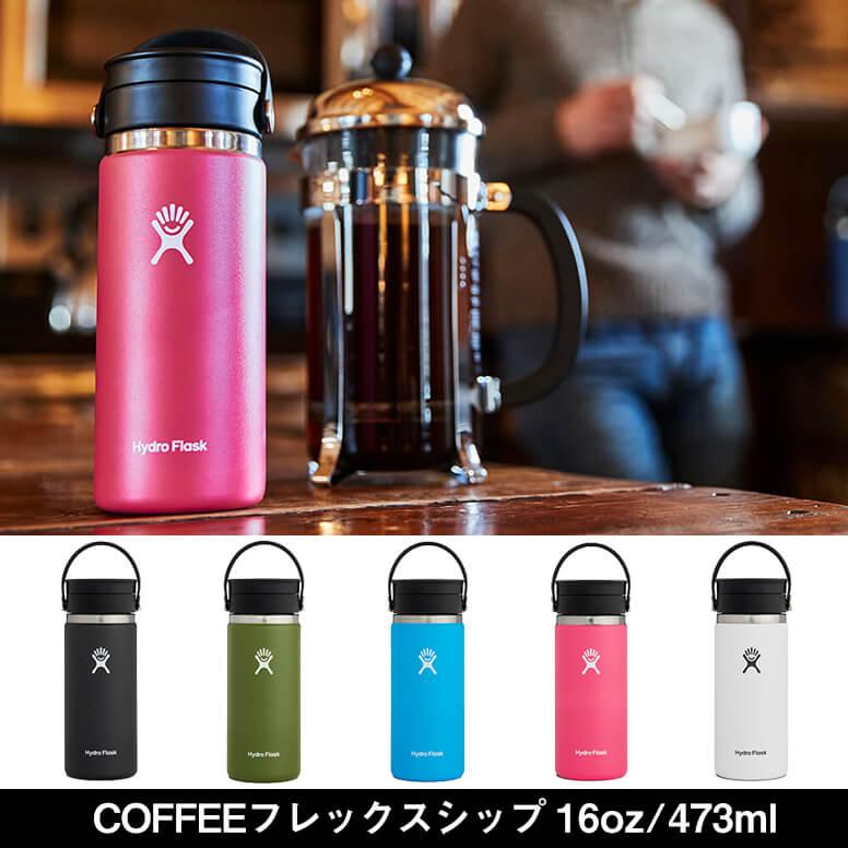 【ハイドロフラスク】COFFEEフレックスシップ16oz(437ml)