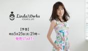【リンダワークス】5月の新作プレビュー