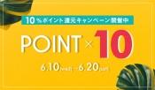 期間限定ポイント10倍キャンペーン開催中!