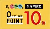 【8月】0のつく日ポイント10倍キャンペーン開催します!