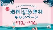 お盆休み送料無料キャンペーン開催します!8/13(木)~8/16(日)