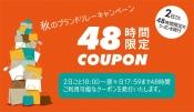 [予告]秋のお買物ブランドリレーキャンペーン開催します!