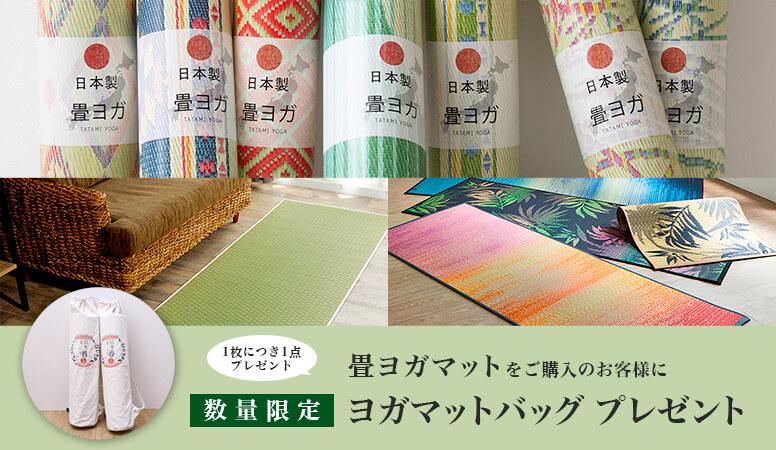 日本製畳ヨガマット