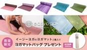 【イージーヨガ】ヨガマットご購入でヨガマットバッグプレゼント!