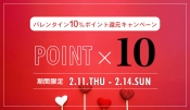 4日間限定バレンタインデーキャンペーン【ポイント10倍】でお得にお買い物