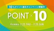 4日間限定ポイント10倍キャンペーン開催!7/22(木)~7/25(日)まで