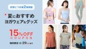 【第2弾】夏におすすめヨガウェア&グッズ15%クーポン発行中!8/29(日)まで