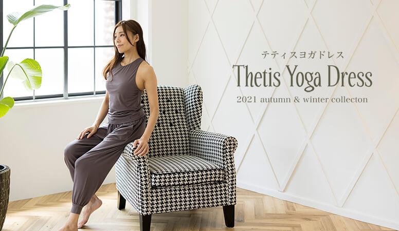 テティスヨガドレス2021年秋冬コレクション発売