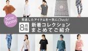 【8月発売】新着コレクションまとめてご紹介