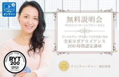 【 無料説明会 】アーユルヴェーダ×ヨガRYT200認定講座