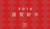 新年特別企画!3日間だけの2016円分ポイント発行中