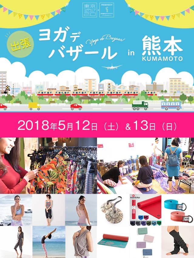 熊本でかわいいオシャレなヨガウェア&ヨガマット販売