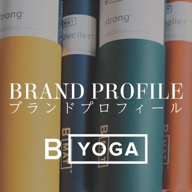 ブランドプロフィール|B YOGA