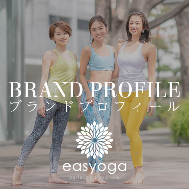 ブランドプロフィール|easyoga イージーヨガ のブランド秘話をインタビュー