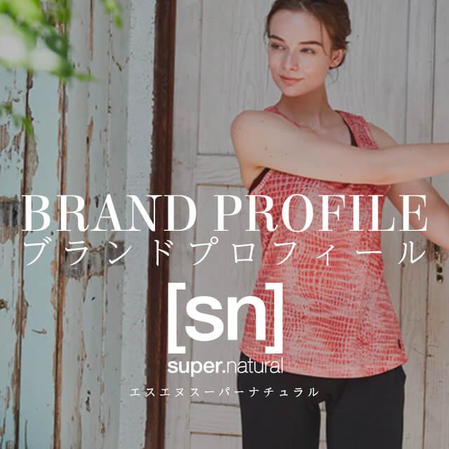 ブランドプロフィール|snスーパーナチュラル
