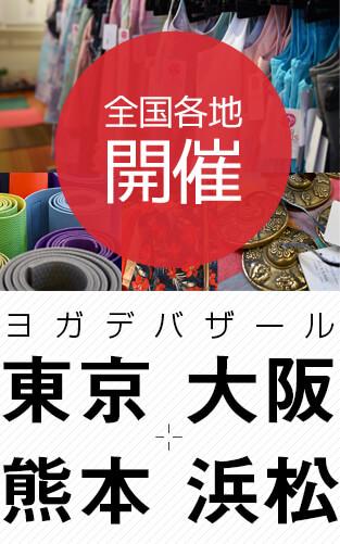 ヨガデバザール 東京 かわいいオシャレなヨガウェア&ヨガマット販売イベント