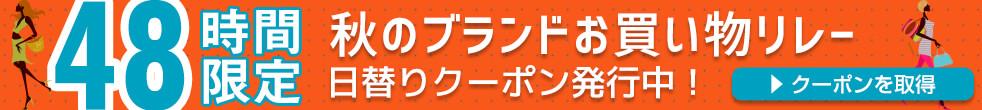 秋のヨガウェアお買い物リレーキャンペーン|48時間限定クーポン配布中