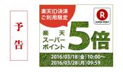 【予告】楽天ID決済ご利用でポイント5倍キャンペーン