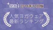 発表!人気ヨガウェアランキング(2016年12月版)