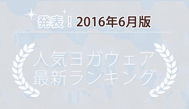 発表!人気ヨガウェアランキング(2016年6月版)
