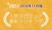 発表!人気ヨガウェアランキング(2016年11月版)