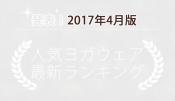 発表!人気ヨガウェアランキング(2017年4月版)