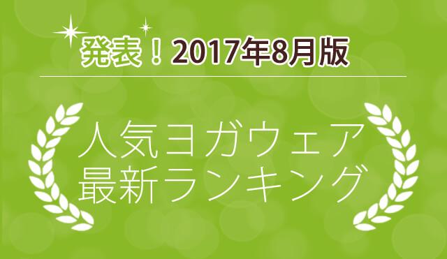 発表!人気ヨガウェアランキング(2017年8月版)