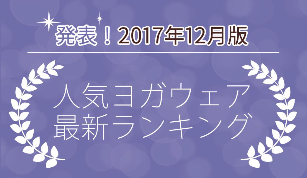 発表!人気ヨガウェアランキング(2017年12月版)