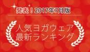 発表!人気ヨガウェアランキング(2017年7月版)