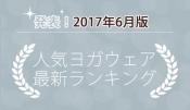 発表!人気ヨガウェアランキング(2017年6月版)