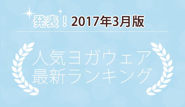 発表!人気ヨガウェアランキング(2017年2月版)