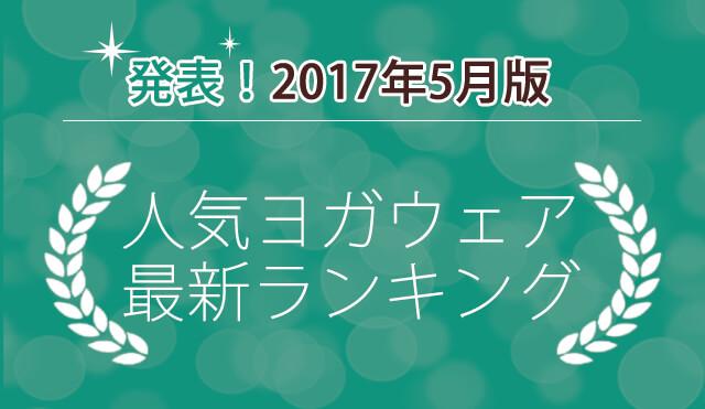 発表!人気ヨガウェアランキング(2017年5月版)