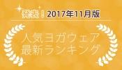 発表!人気ヨガウェアランキング(2017年11月版)