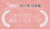 発表!人気ヨガウェアランキング(2017年10月版)
