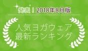 発表!人気ヨガウェアランキング(2018年8月版)