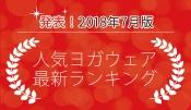 発表!人気ヨガウェアランキング(2018年7月版)
