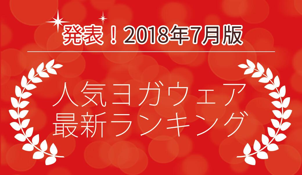 最新版発表!人気ヨガウェアランキング(2018年7月版)