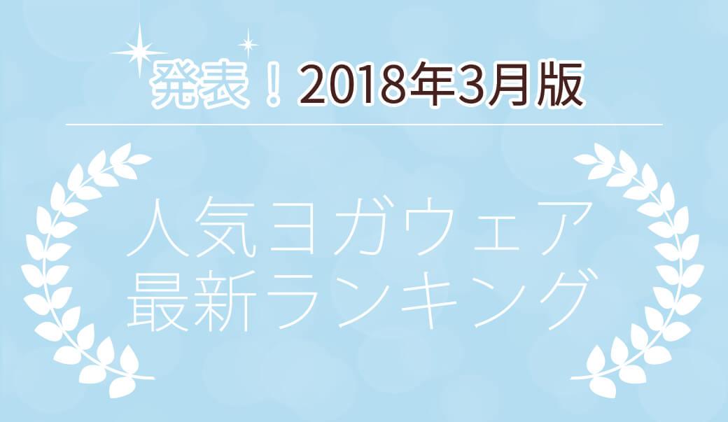 発表!人気ヨガウェアランキング(2018年3月版)
