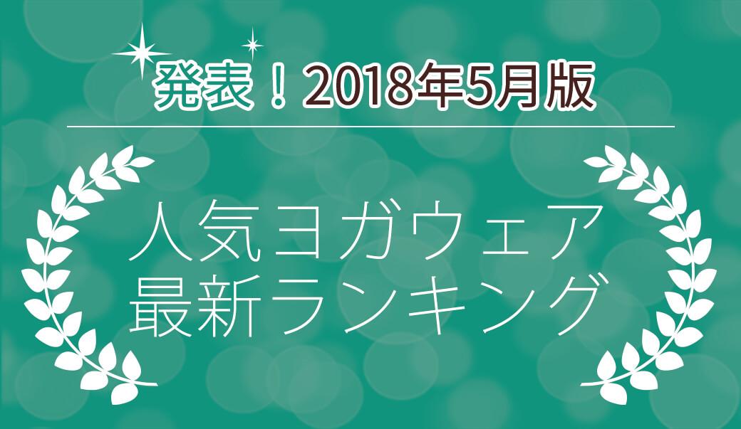 発表!人気ヨガウェアランキング(2018年5月版)