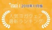 発表!人気ヨガウェアランキング(2018年11月版)