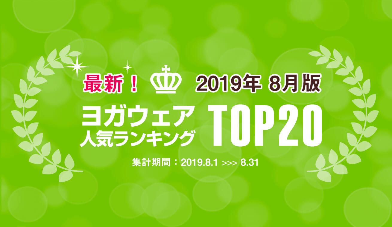 発表!人気ヨガウェアランキング(2019年8月版)